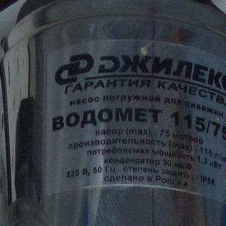 Водомет 115-75